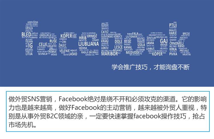 facebook推广